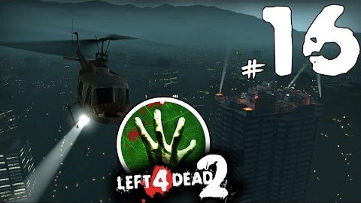 Left 4 Dead 2 #16. Улетели навсегда. Совместное прохождение на Русском (1080p 60fps)