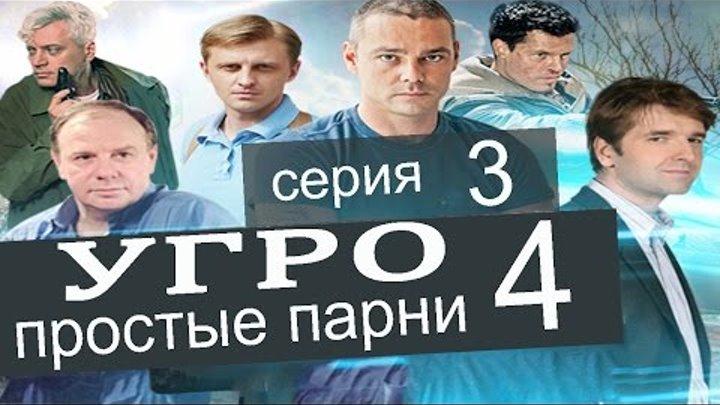 УГРО Простые парни 4 сезон 3 серия (Чудовище часть 3)