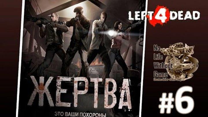 Left 4 Dead[#6] - Жертва [Финал] (Прохождение на русском(Без комментариев))