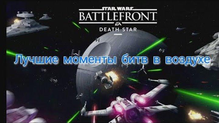 Лучшие моменты битв в воздухе! Star Wars Battlefront! Звездные Войны
