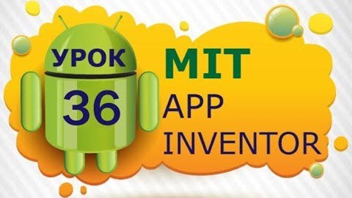 Программирование для Android в MIT App Inventor 2: Урок 36 - Фоновое выполнение приложений