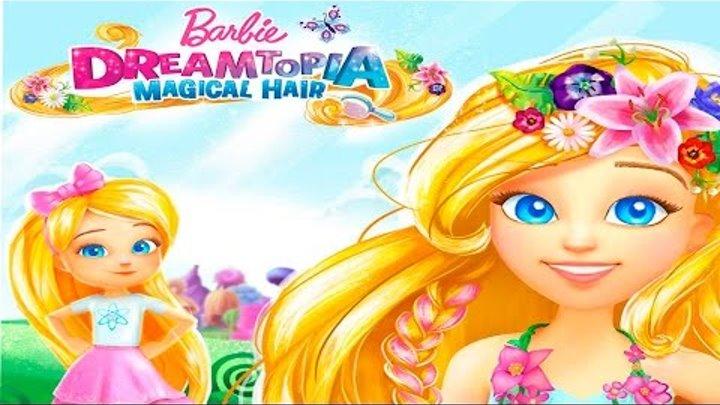 Барби Дримтопия: Волшебные прически/Barbie Dreamtopia Magical Hair.Мультик Игра Барби