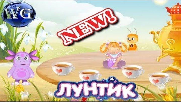 Лунтик игры развивающие для детей скачать бесплатно на компьютер играть онлайн Тренируем память