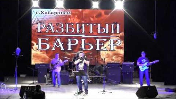 Разбитый Барьер Паутина 2016