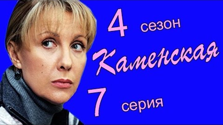 Каменская 4 сезон 7 серия (Тень прошлого 3 часть)