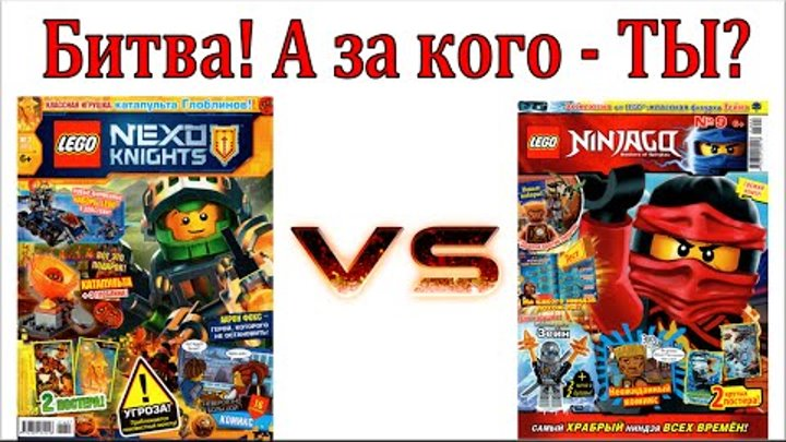 LEGO Ninjago против Nexo Knights. Битва Журналов Лего Ниндзяго и Нексо Рыцари. Комикс Мультики Лего