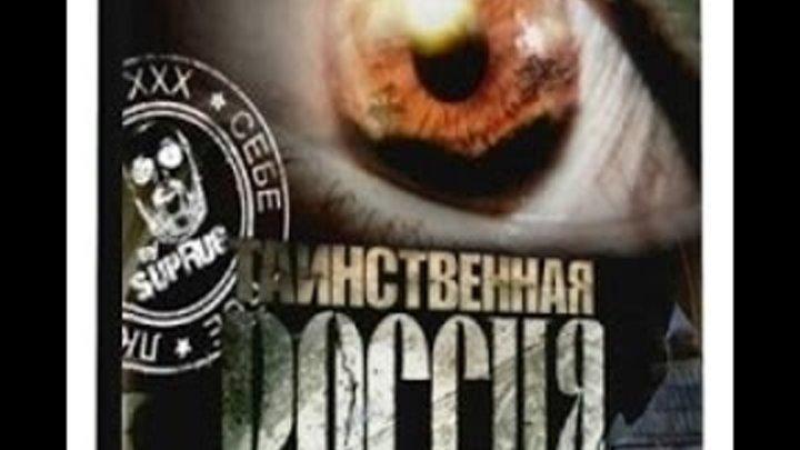 Таинственная Россия 3 сезон. 37 фильм: «Западный Саян. Покинутая обитель внеземной цивилизации»