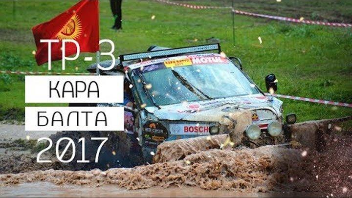 Джип Кросс Кара-Балта 2017 ТР-3