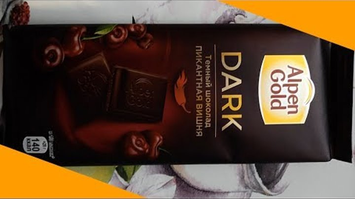 Alpen Gold - темный шоколад с перцем чили и вишней.Для тех кто любит поострее!!!