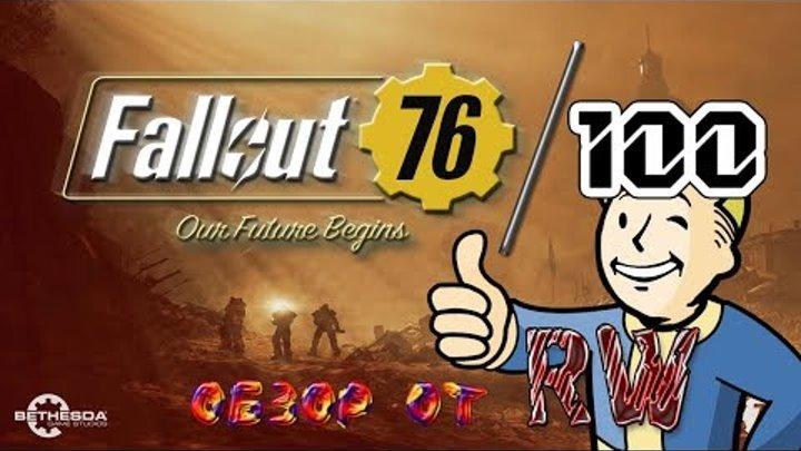 Первые шаги в Fallout 76 BETA (обзор Fallout 76)
