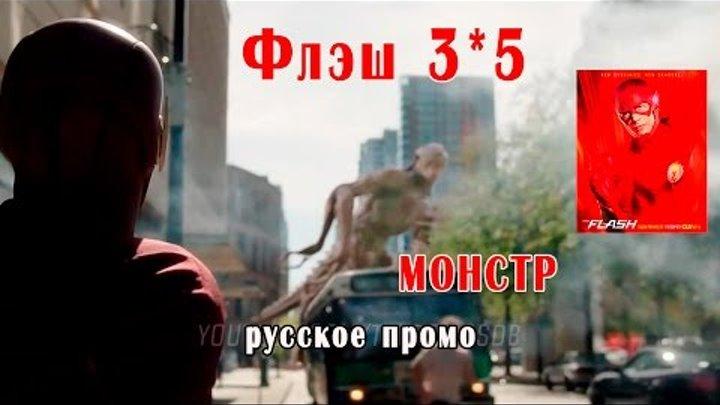 Флэш - 3x05 «монстр» русское промо. Дата выхода.