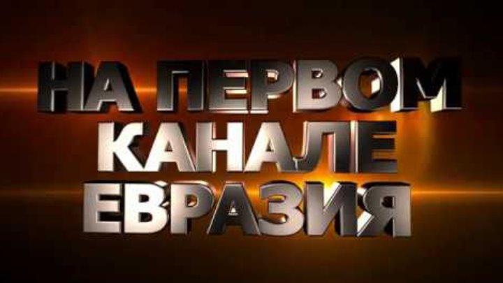 1 сентября 2018 года стартует 7 сезон проекта X Factor Казахстан (рус)