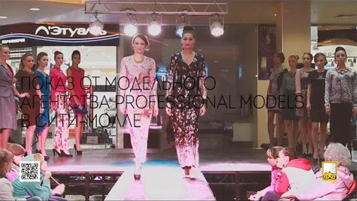 Показ модельного агентства Professional models в Сити-молле