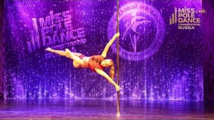 Сайфутдинова Алина (Sayfutdinova Alina) - Miss & Mister Pole Dance Russia 2013 (FINAL).