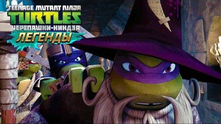 Черепашки-Ниндзя: Легенды ИСПЫТАНИЕ КЛАСС ДУХ TMNT Legends (IOS/Android Gameplay 2016)