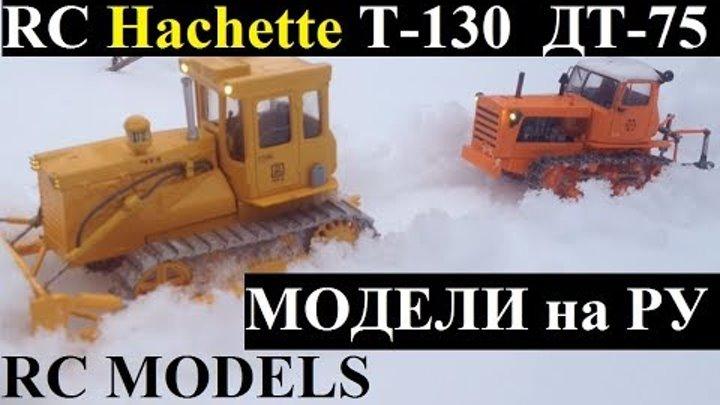 ДТ-75 и Т-130 трактора на радиоуправлении RC Hachette в масштабе 1:43