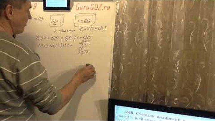 Задача номер 1349 (1333) по Математике 6 класс Виленкин