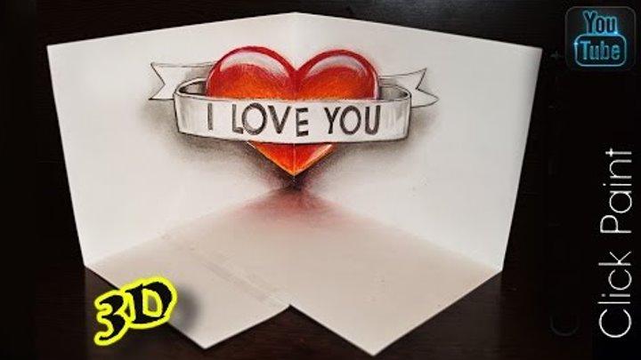 3D Рисунок СЕРДЦЕ ❤️как нарисовать ИЛЛЮЗИЮ I LOVE YOU