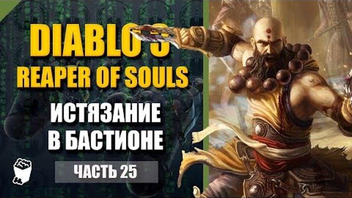 Diablo 3: Reaper of Souls #25, МОНАХ, 7 сезон, СЛОЖНОСТЬ ИСТЯЗАНИЕ, Бастион