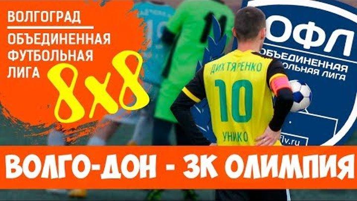 Волго-Дон 0-1 Загородный клуб Олимпия | ОФЛ | 8x8