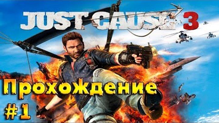 Just Cause 3 || Первый час Игры || ч. 1 (Прохождение на Русском)