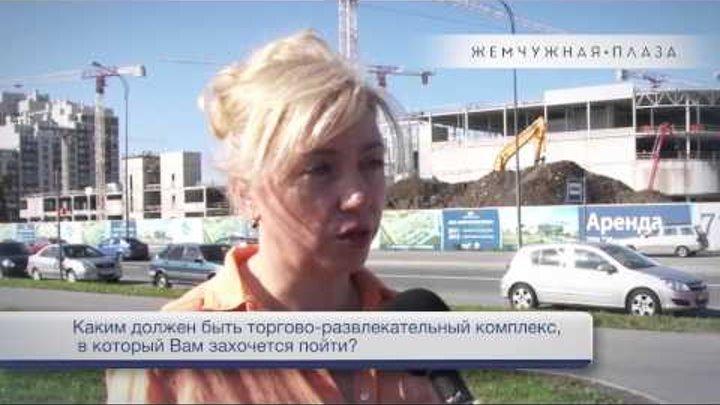 Торгово-замечательный центр Жемчужная Плаза.mp4