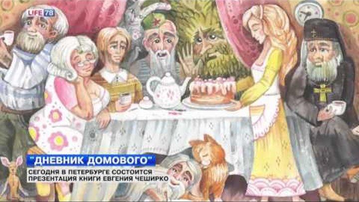 Сегодня в Петербурге состоится презентация книги Евгения Чеширко