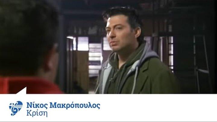 Νίκος Μακρόπουλος - Κρίση | Nikos Makropoulos - Krisi - Official Video Clip