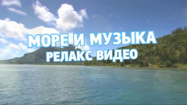 Релакс видео. Лазурное Море Пальмы и Музыка. Relaxing sounds