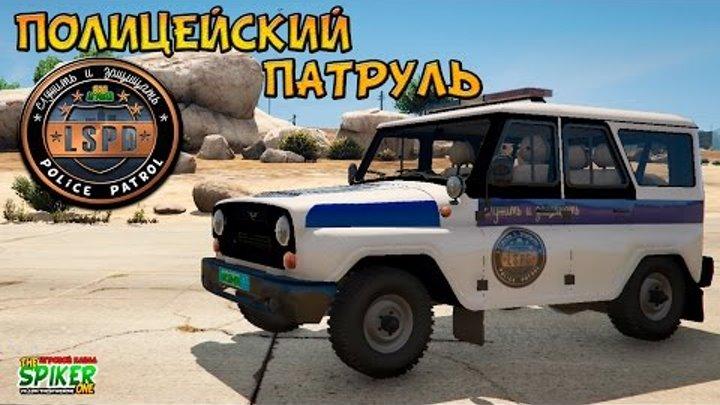 GTA 5 Полицейский патруль : UAZ Hunter Russian #44