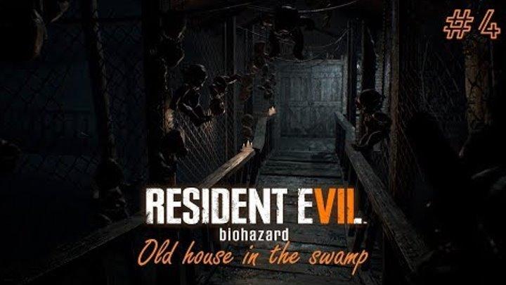 СТАРЫЙ ДОМ НА БОЛОТЕ ► Resident Evil 7 Biohazard #4