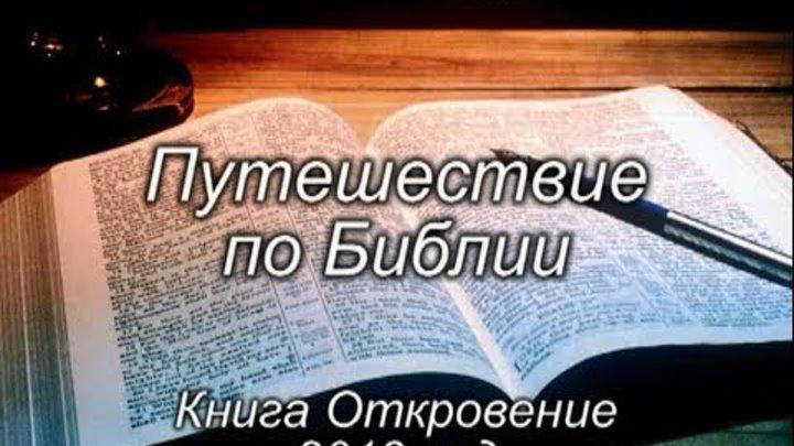 Библия 2013 Книга Откровение (Апокалипсис)