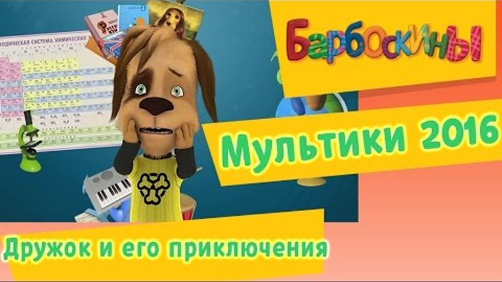 Барбоскины - Дружок и его приключения. Мультики 2016
