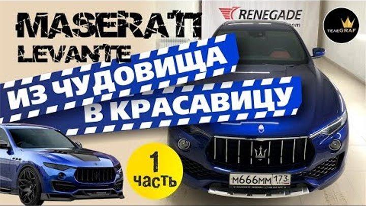 """Создаем обвес для Maserati Levante """"чудовище или красавица?"""" часть 1"""