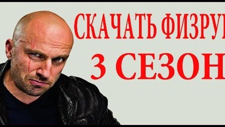 ФИЗРУК СКАЧАТЬ 3 СЕЗОН
