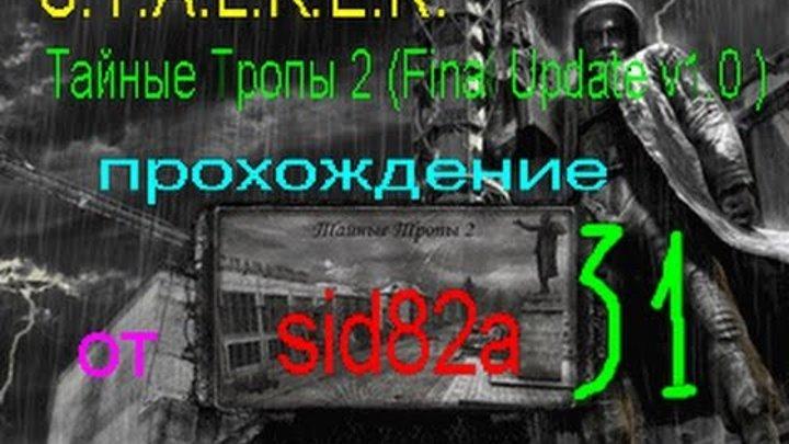 видео гид stalker Тайные тропы-2 пункт # 31 (пда Борова арт сверх проводник и флэшка из Х-18)
