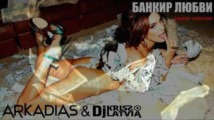 ARKADiAS & Dj Kriss Latvia БАНКИР ЛЮБВИ .DANCE VERSION.