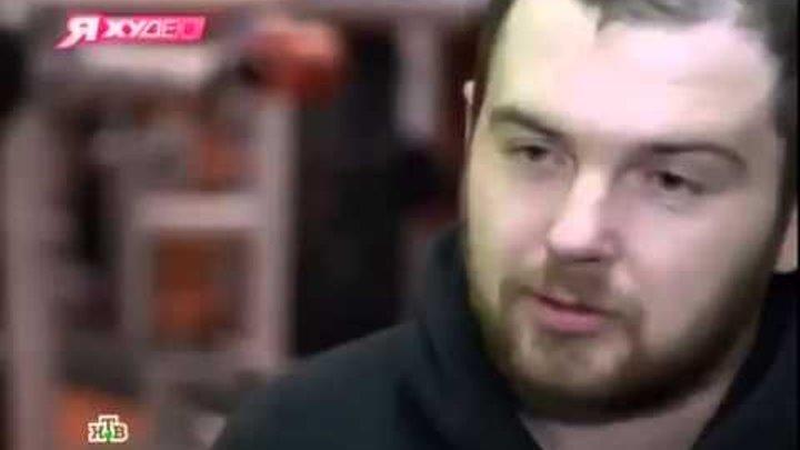 Я Худею! на НТВ. Павел Сердюк (Моя прекрасная няня) похудел на 15 кг (2 сезон 5 выпуск)