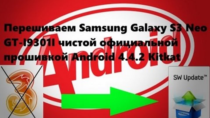 Прошивка Samsung Galaxy S3 Neo (GT-I9301I)