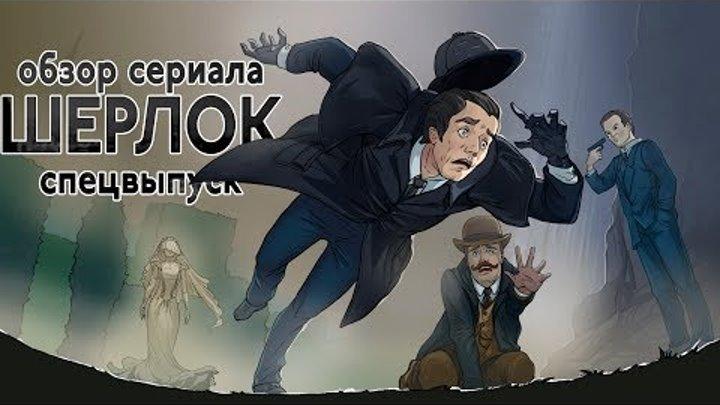 IKOTIKA - Шерлок. Безобразная невеста (обзор сериала)