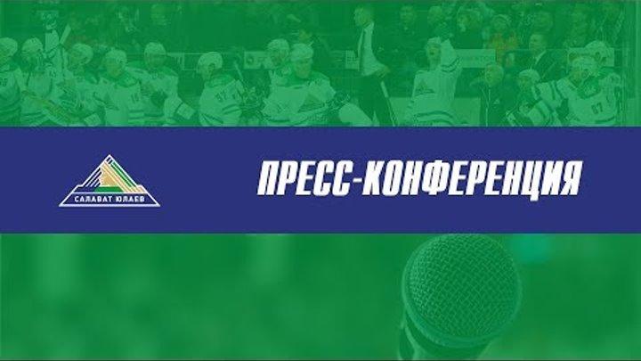 """Пресс-конференция """"Салават Юлаев"""" - """"Йокерит"""""""