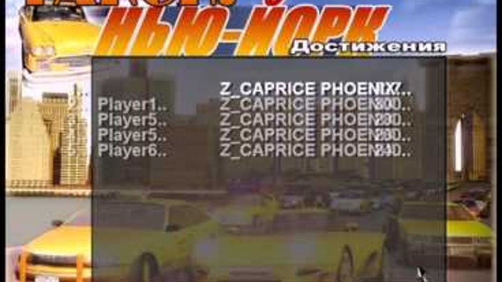 Taxi Racer New York 2 PC 2003 Gameplay
