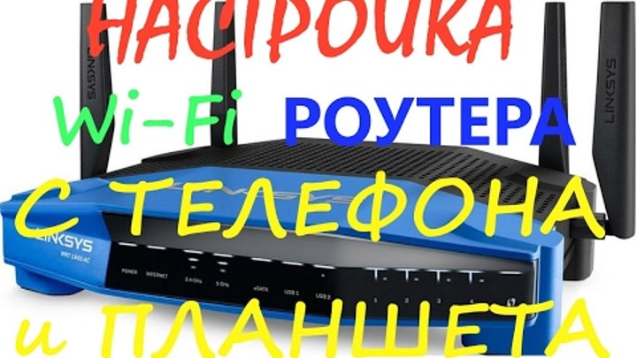 НАСТРОЙКА WiFi РОУТЕРА С ТЕЛЕФОНА или планшета