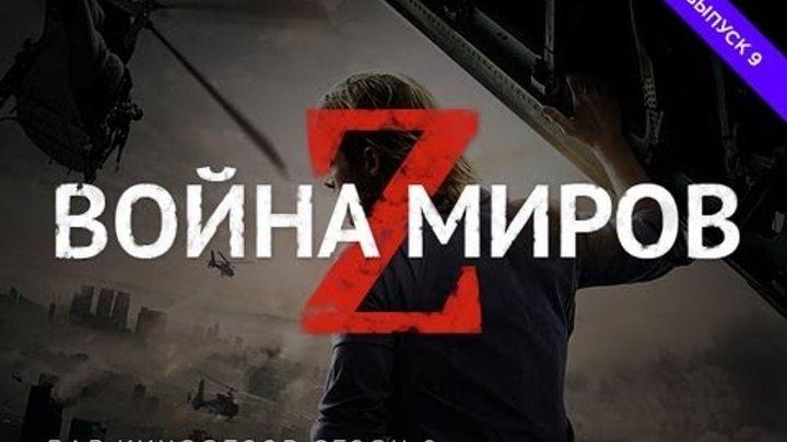 """""""RAP Кинообзор 2"""" - Война Миров Z"""