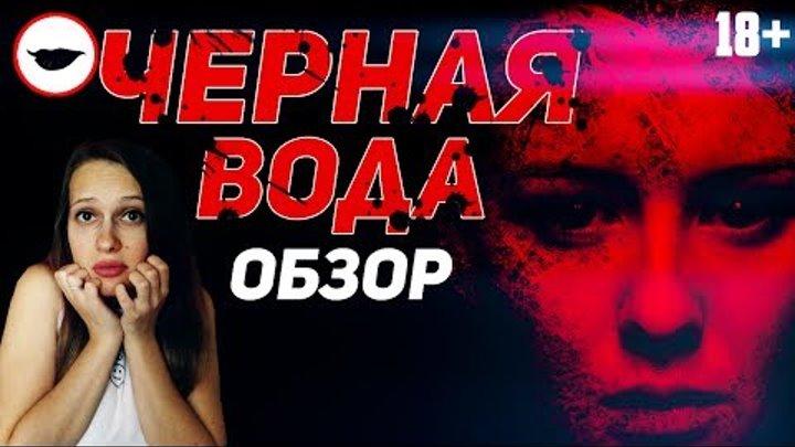 Черная вода обзор фильма - Лучший российский ужастик 2017 года?