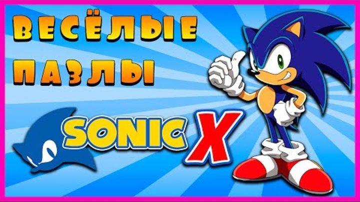 Surprise Show!!! Puzzle - Sonic X. Собираем пазл - Соник Икс новый мультик пазл!!!