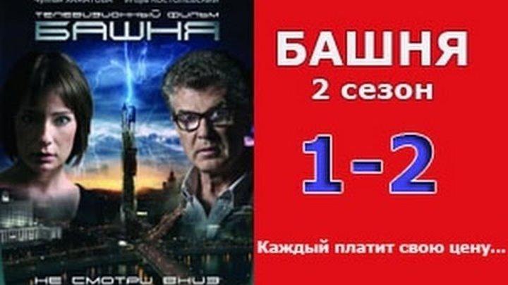 Башня 2 сезон 1 - 2 серия 2016 русские триллеры 2016 russkie filmi trileri