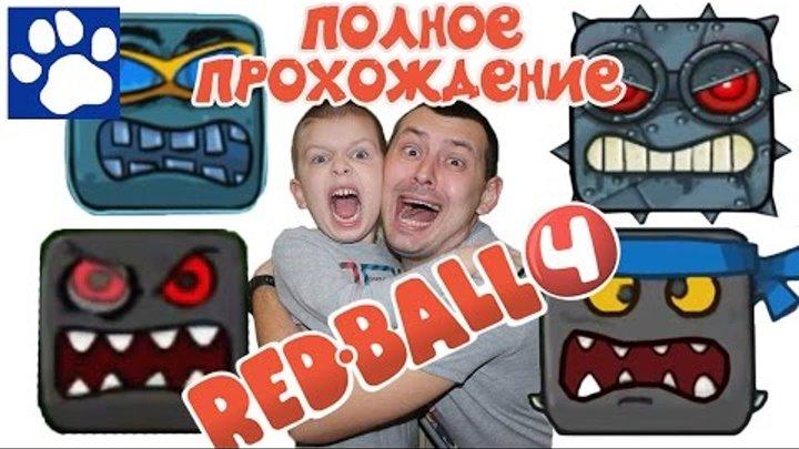 RED BALL 4   ПОЛНОЕ ПРОХОЖДЕНИЕ ИГРЫ ПРО КРАСНЫЙ ШАРИК   Матвей Котофей Летсплей Ред Бол