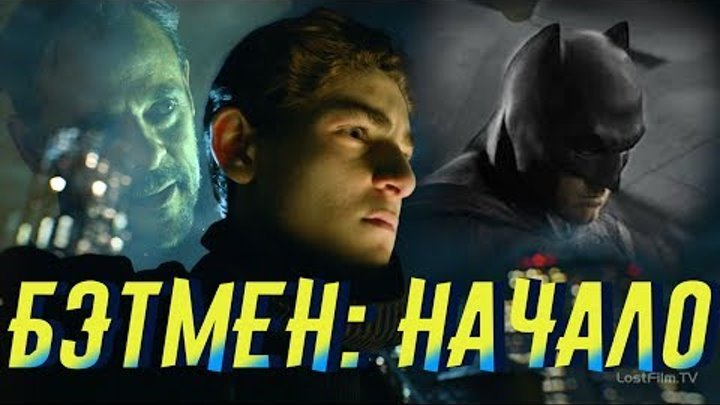 Готэм З Сезон 22 Серия: Бэтмен: Начало (Обзор Финала)