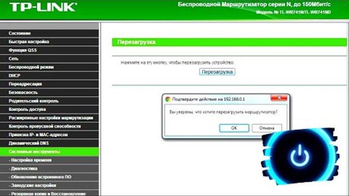 Как перезагрузить роутер через браузер